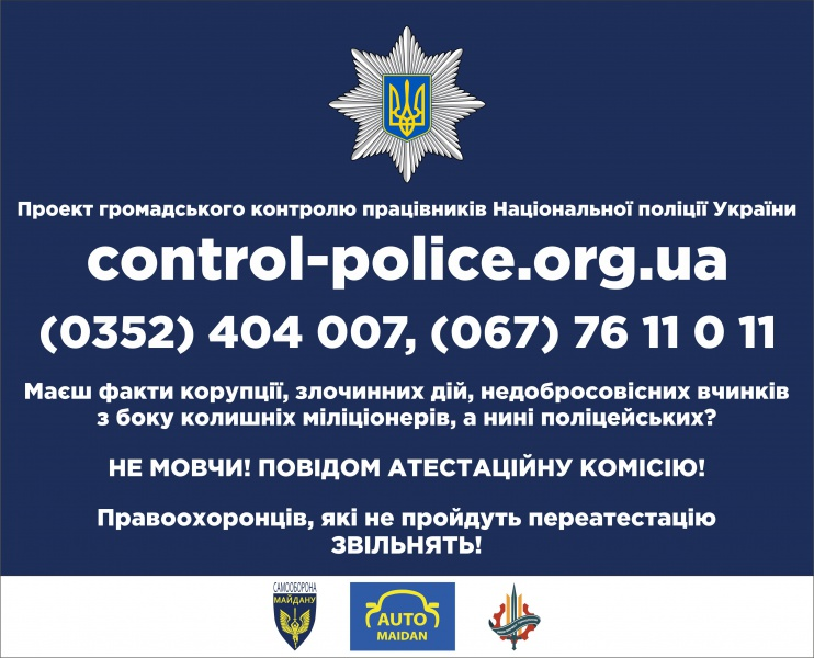 police_control