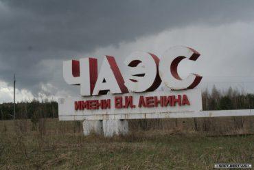 30 років тому сталася аварія на Чорнобильскій АЕС
