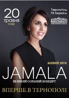 Після Євробачення Джамала приїде в Тернопіль