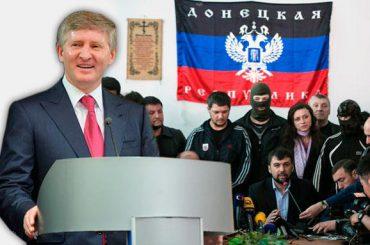 Ахметов фінансує ДНР