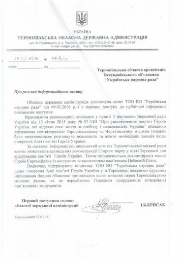 В обласній адміністрації підтримали громадськість щодо вшанування пам'яті Героїв України