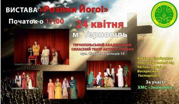 """У Тернополі, на вербну неділю, відбудеться вистава """"Розпни Його"""""""