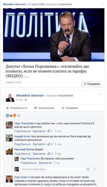 У соцмережах українці кепкують з нардепа Барни за примітивну ідею з опаленням