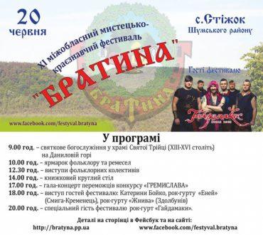 "20 червня гостей чекає фестиваль ""Братина"""