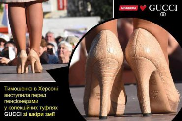 Тимошенко у Херсоні виступила перед пенсіонерами в колекційних туфлях зі шкіри змії