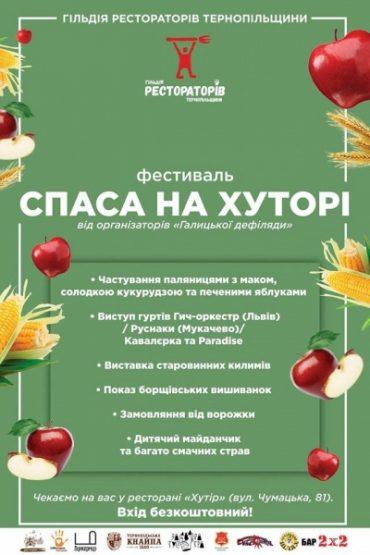"""Фестиваль """"Спаса на хуторі"""" у Тернополі відбудеться 20 та 21 серпня"""