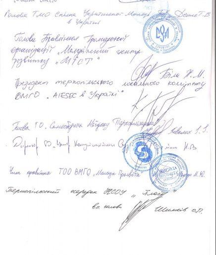 Звернення молоді до обласної влади