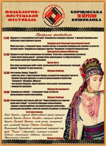 Столиця українського борщу запрошує на фестиваль