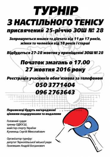 У Тернополі відбудеться тенісний турнір на честь 25-річчя школи №28