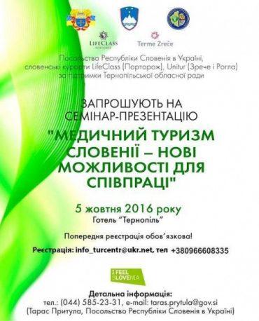 """Тернополянам розкажуть про """"медичний туризм"""""""