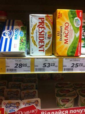 Масло в Збаражі коштує 265 гривень за кілограм