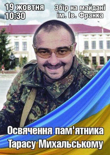 У Збаражі постане пам'ятник герою російсько-української війни Тарасу Михальському