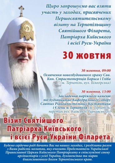 30 жовтня до Тернополя приїде патріарх Філарет
