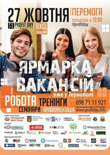 27 жовтня у Тернополі можна буде знайти роботу усім, хто її шукає