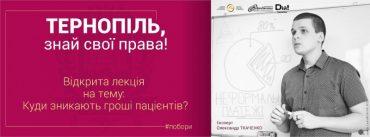 У Тернополі розкажуть, як захистити свої права на безкоштовне лікування