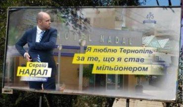 Як мер Тернополя знущався зі своїх підлеглих