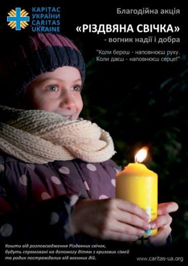 """Акція """"Різдвяна свічка"""" – нагода зробити милосердя"""