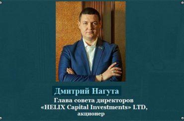 Псевдогарантии от Дмитрия Нагуты в его Helix-афере