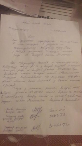 У бюлетені невірно вказано ім'я кандидата до Залозецької селищної ради