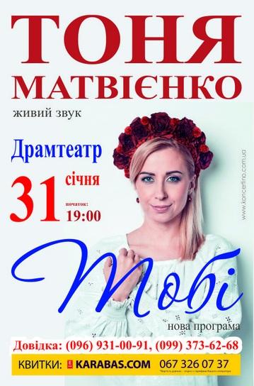 Концерт Тоні Матвієнко у Тернополі відбудеться 31 січня, а в Чорткові 4 лютого