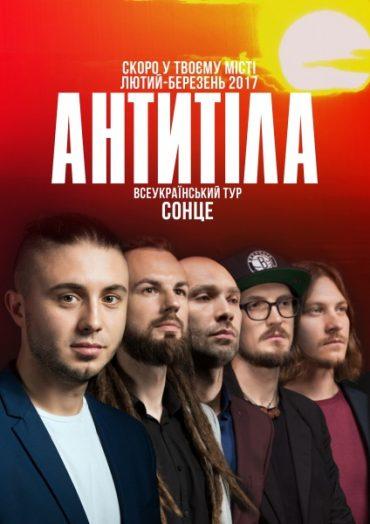 """""""Антитіла"""" зігріють всеукраїнським туром """"Сонце"""""""