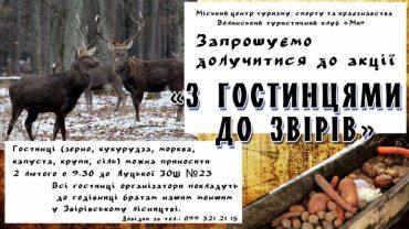 Запрошуємо долучитися до акції «Гостинці для звірів»