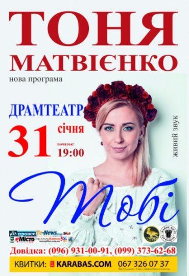 31 січня у Тернополі відбудеться концерт Тоні Матвієнко