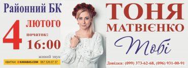 У Чорткові відбудеться концерт Тоні Матвієнко