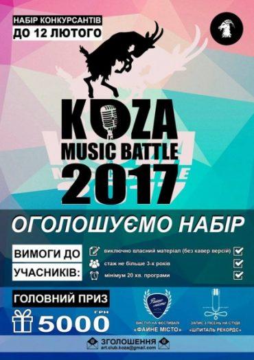 У Тернополі оголошується набір на змагання гуртів Koza Music Battle 2017