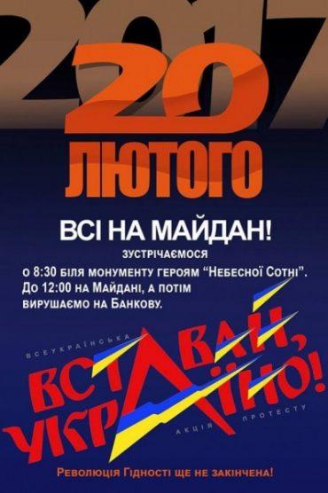 20 лютого на Майдан вийдуть тисячі ветеранів АТО, але не для того, щоб поговорити та розійтися