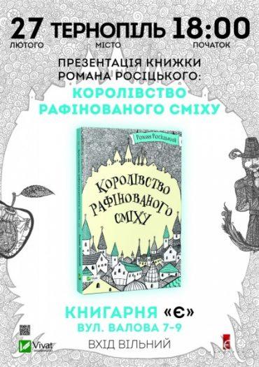 """27 лютого відбудеться презентація книжки Романа Росіцького """"Королівство рафінованого сміху"""""""