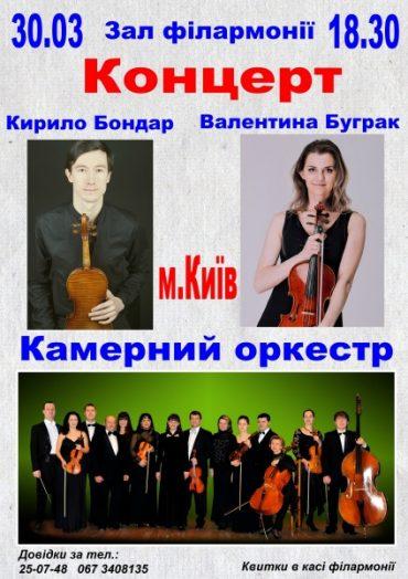 30 березня у Тернополі звучатиме Моцарт