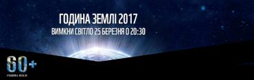 Година Землі вже завтра об'єднає світ