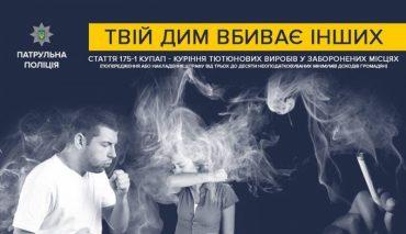 """У Тернополі карають тютюнових """"паровозів"""""""