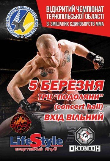 У неділю в Тернополі відбудеться обласний чемпіонат зі змішаних єдиноборств
