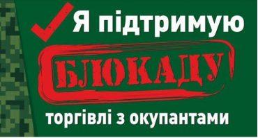 """У Тернополі активісти підтримали """"блокаду торгівлі на крові"""""""