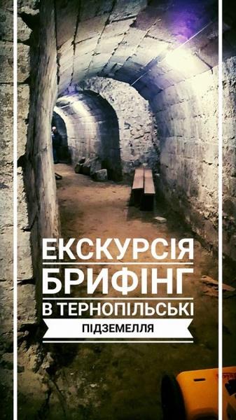 У Тернополі стартують екскурсії підземеллями