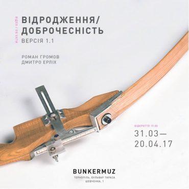 """У """"Бункермузі"""" покажуть мистецький проект про сучасне українське суспільство"""