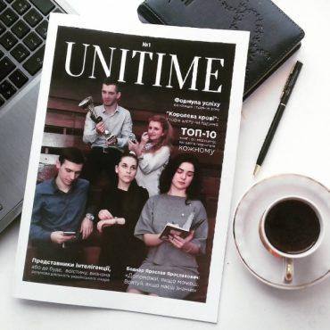 Тернополянам презентують студентський глянцевий журнал