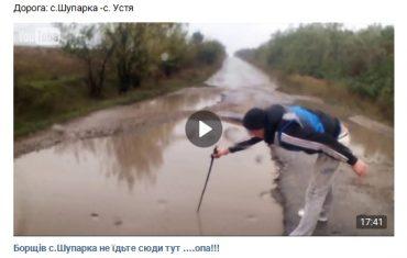 Дорога між селами Шупарка та Устя на Тернопільщині: 11 кілометрів прокльонів