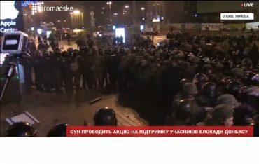 """Акція на підтримку """"блокадників"""": учасники рушили до офісу компаній Ахметова"""