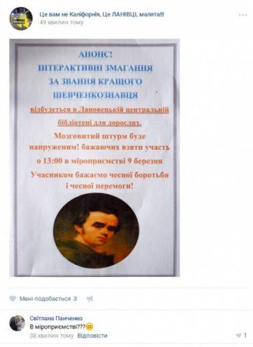 У Ланівцях вшанують Тараса Шевченка особливо