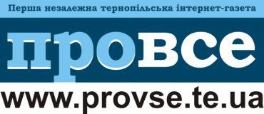 """Корупціонери розпочали інформаційну атаку на тернопільську інтернет-газету """"Про все"""""""