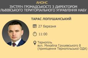До Тернополя завітає керівник НАБУ