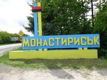 """У Монастириську """"посипалась"""" відремонтована школа"""