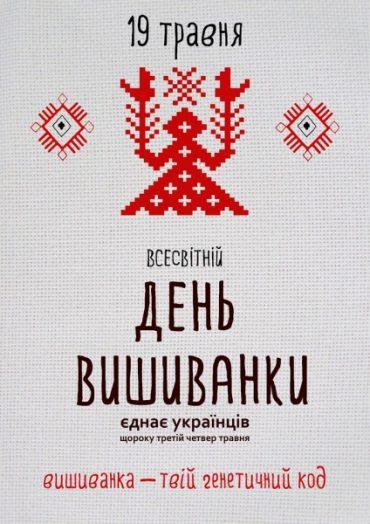 Українська діаспора зняла унікальний ролик про вишиванку