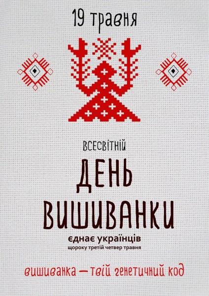 Українці з рiзних куточкiв свiту створили спiльне вiдео до Всесвiтнього дня  вишиванки 6b4e082f53e6a