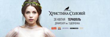 28 квітня у Тернополі відбудеться сольний концерт Христини Соловій