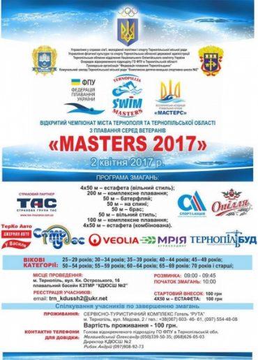 У Тернополі позмагаються ветерани плавання