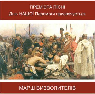 """Група """"Мірко Саблич"""" випустила новий кліп """"Марш Визволителів"""""""
